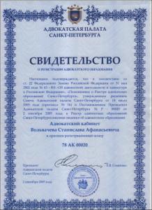 sv-vo volvachev